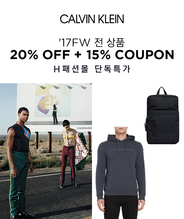 CK PVH '17FW 전 상품 20% OFF + 15% COUPON